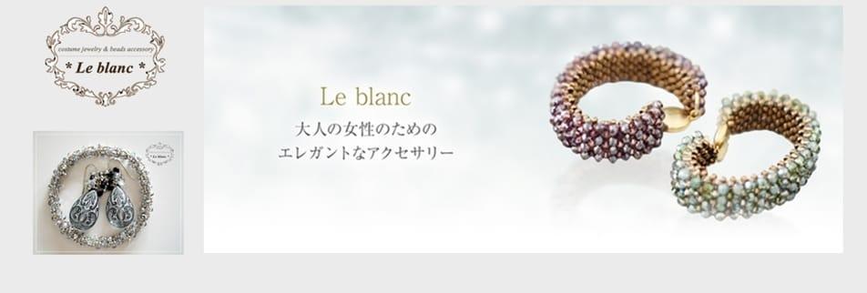 東京・豊洲 お洒落なデザインで楽しく学べるアクセサリー教室&ジュエリーショップ コスチュームジュエリー Le blanc(ルブラン)